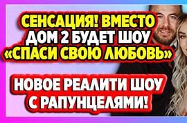 """Шоу """"ССЛ"""" возвращается вместо дома 2. Дом 2 Новости и Слухи (10.01.2021)"""