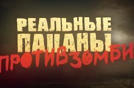 В декабре выйдет полнометражный фильм про реальных пацанов